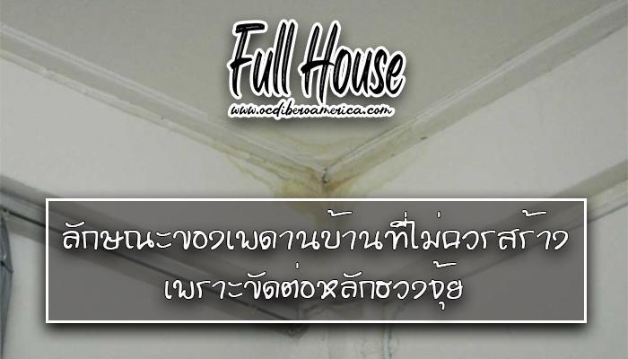 ลักษณะของเพดานบ้านที่ไม่ควรสร้าง เพราะขัดต่อหลักฮวงจุ้ย