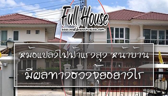 หม้อแปลงไฟฟ้าแรงสูง ที่อยู่หน้าบ้าน มีผลทางฮวงจุ้ยอย่างไร
