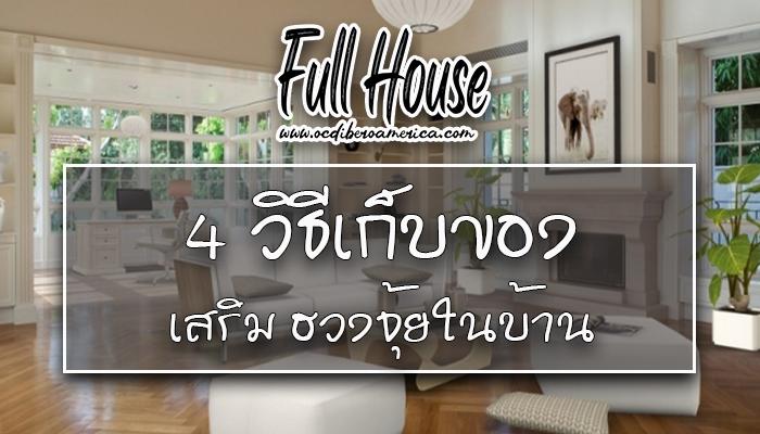 4 วิธีเก็บของเสริม ฮวงจุ้ยในบ้าน
