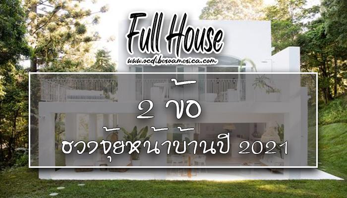 2 ข้อ ฮวงจุ้ยหน้าบ้านปี 2021